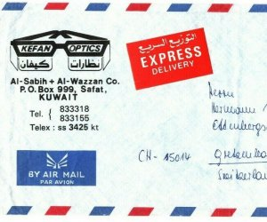 Gulf States KUWAIT Air Mail Cover EXPRESS Switzerland 1984 {samwells}EB48
