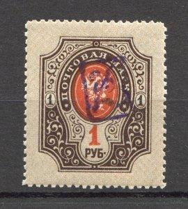 1919 Russia Armenia Civil War 1 Rub,Type 1, Violet Overprint,VF Mint*