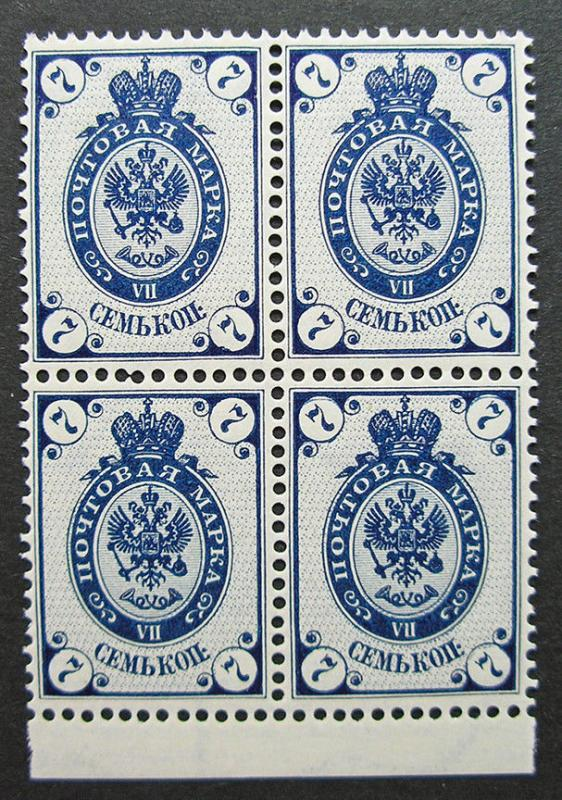 Russia 1883 #35 MNH OG Russian Imperial Empire Coat of Arms