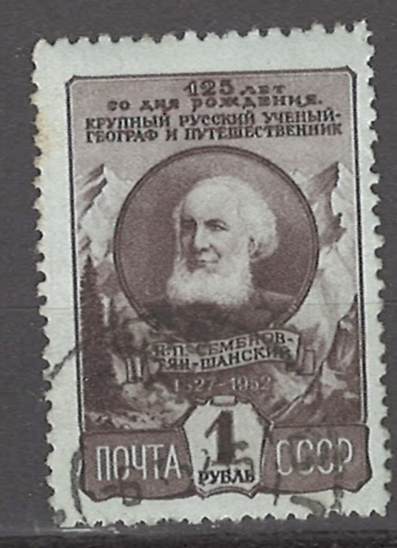 COLLECTION LOT # 5265 RUSSIA #1615 1952 CV+$8