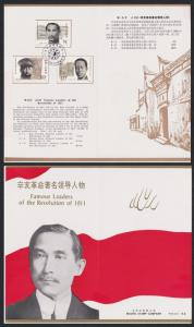 China 75th Anniversary of 1911 Revolution Leaders 3v Pres Folder SG#3466-3468