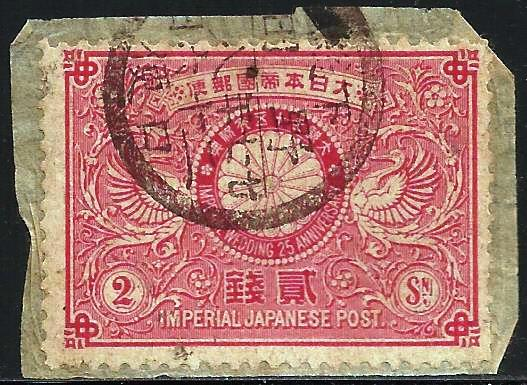 Japan 1894 Scott# 85 Used on paper