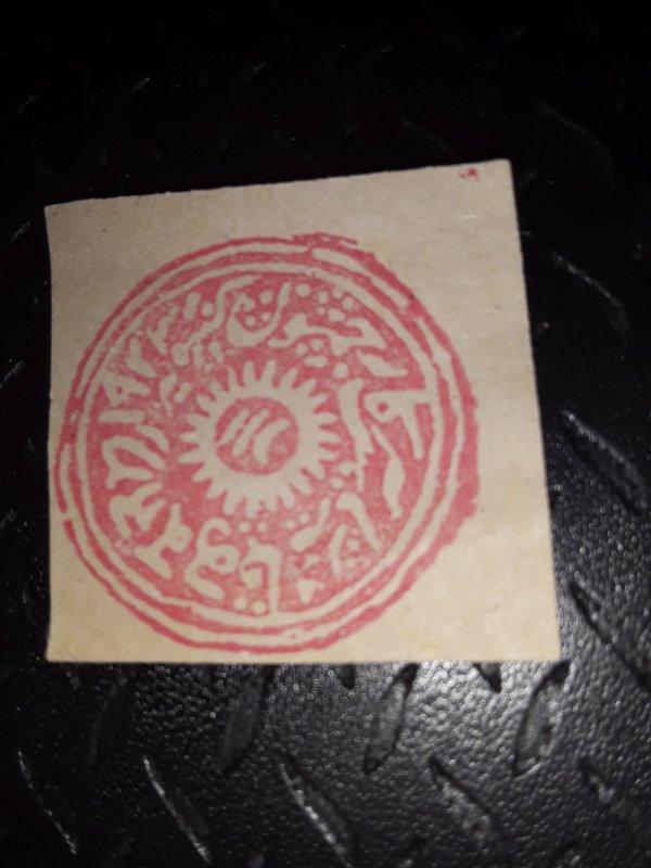 1874 india red unused sg 12a