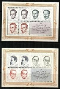 Yugoslavia Scott 953a, 956a Mint NH (Catalog Value $30.00)
