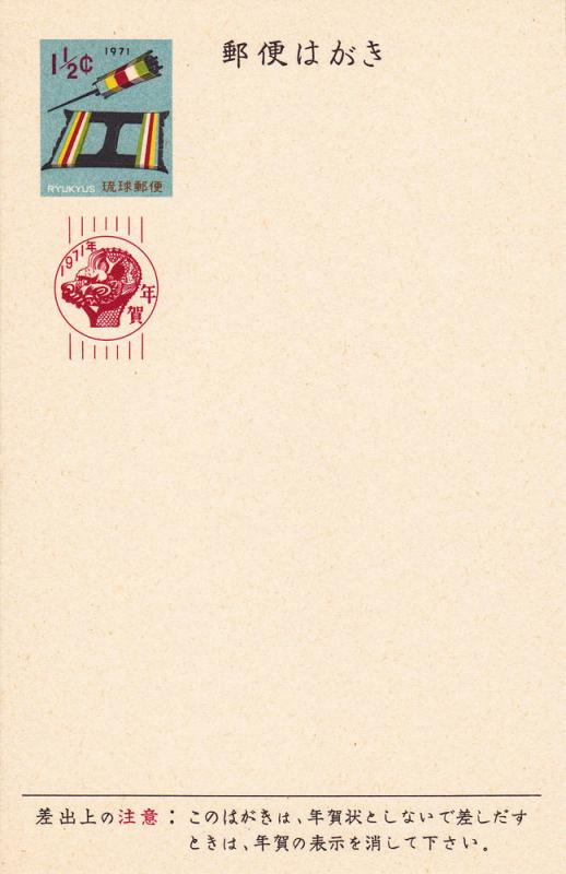 Ryukyu # UX39, Thread Winding Implements, mint