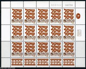 ISRAEL SCOTT#784   BALE#784II   SHEET 1 PHOSPHOR BAND RIGHT NEVER HINGED