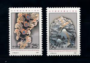 [79435] China 1991 Integration of Tibet Dance Music  MNH