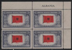 Scott 918 5c Albania MNH