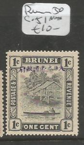 Brunei Jap Oc SG J1 MNH (6cwk)