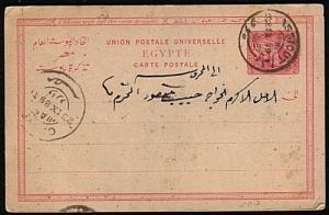EGYPT 1889 5m postcard commercially used ASSIOUT to Cairo..................18219