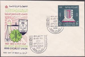 EGYPT UAR 1963 Arab Socialist Union commem FDC...............................220