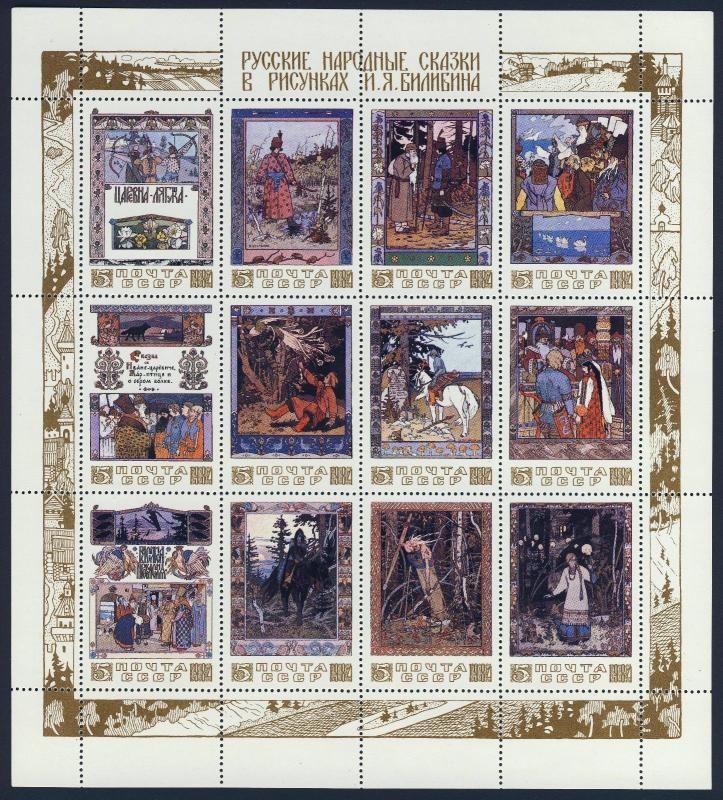 Russia Scott 5279 MNH** 1984 Folk Tale sheet