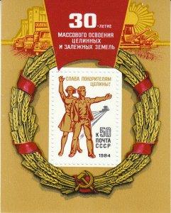 Stamp Russia USSR SC 5232 Sheet 1984 Virgin Unused Land Development Soviet MNH