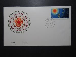 China PRC 1982 9 Planets FDC - T78 - Z10950