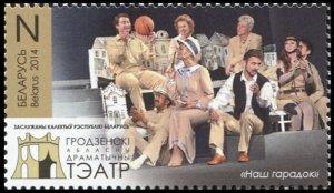 Belarus. 2014. Grodno Regional Drama Theatre (MNH OG) Stamp