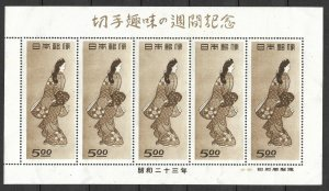 Doyle's_Stamps: 1948 MNH Japanese Beauty Looking Back Sheet of 5, #422a**