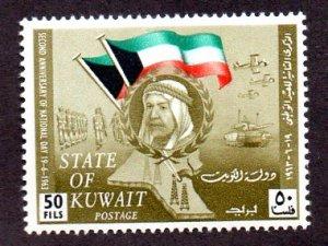 KUWAIT 203 MH SCV $9.00 BIN $3.75 FLAGS