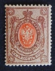 1884-1885, Rossia, Coat of Arms, MNH, **, 70 kop, rare (11-4-8R)