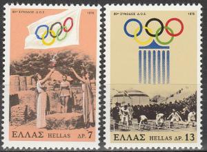 Greece #1253-4  MNH   (K600)