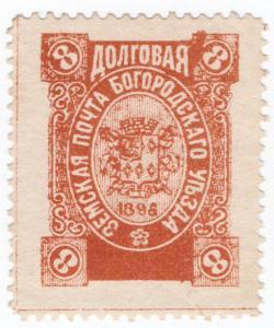 (I.B-CK) Russia Zemstvo Postal : Bogorodsk 8kp