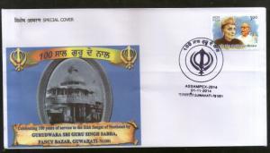 India 2014 Gurudwara Sri Guru Singh Sabha Sikhism Architect Special Cover  # ...