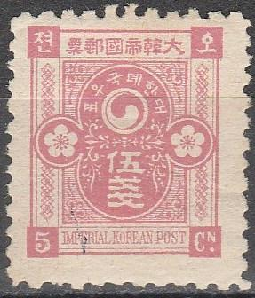 Korea #23  F-VF  Unused CV $32.50   (A14208)