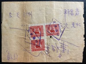 1951 China Revenue Stamps Receipt Invoice Black Cover