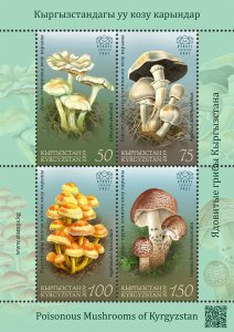 Stamps of Kyrgyzstan 2019. - Minisheet.  121-124N. Poisonous Mushrooms of Kyrgyz