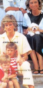 JEWISH REPUBLIC 1997 Princess Diana with Harry & William/Queen Sophia Dog SS Imp
