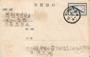 Korea, Government Postal Card