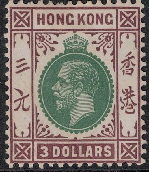 Hong Kong 1926 SC 145 Mint SCV$ 190.00