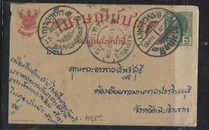 THAILAND (P0612B)    1940 KING 3 STG PSC CHHAXOEN