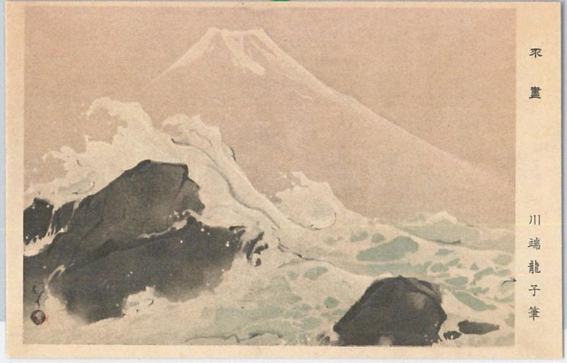 65553 - JAPAN - Postal History - Picture STATIONERY CARD - Mountains  VULCANOE