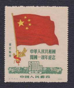 PRC # 1L159 , Chinese Flag , VF NG NH - I Combine S/H