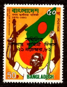 Bangladesh 50p Day of the Military Forces 1982 Scott.210a MNH