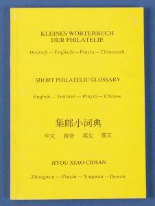 Short Philatelic Glossary : English-German-Pinyin-Chinese