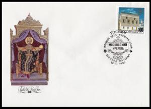 RUSSIA 1993 Moscow Kremlin History Architecture Royalty Monarchy Church 3 FDCs
