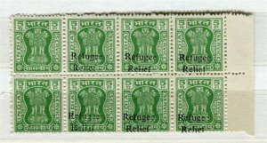 INDIA; 1970s early REFUGEE RELIEF Optd. on 5p. BLOCK MISSING Optd.