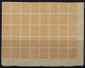 Faridkot Sheet of 40 Orange reprints/proofs - Lot 032617