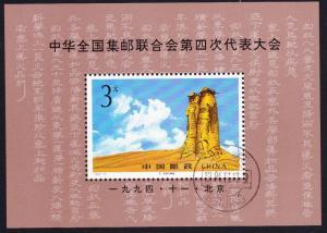 China 4th Philatelic Congress MS SG#MS3943 MI#Block 69 SC#2538