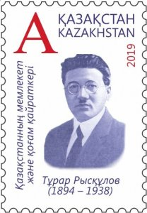 Kazakhstan 2019 MNH Stamps Communist Politician Activist