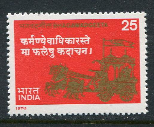 India #804 MNH - Penny Auction