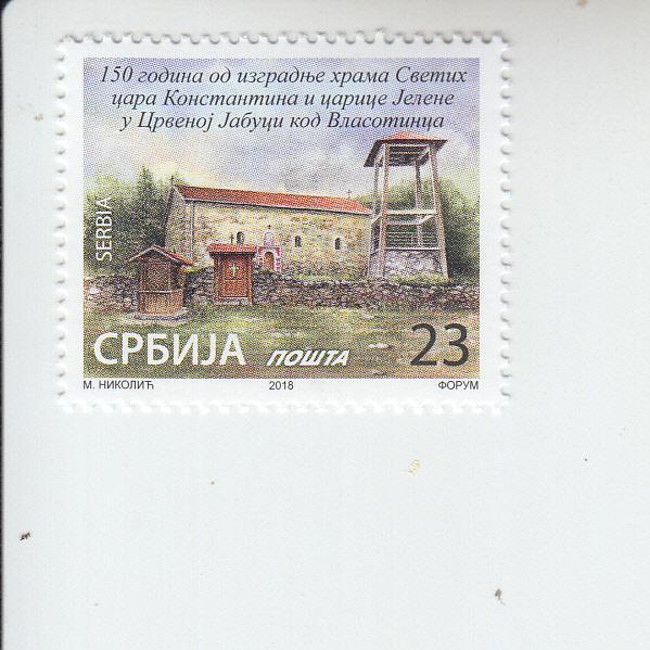2018 Serbia Crvena Jabuka Church   (Scott 839) MNH
