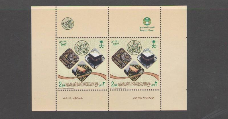 SAUDI ARABIA :#06--2017 N I  / **NEW DRAPE FOR HOLY KAABA **/ Sheet of 2/ MNH