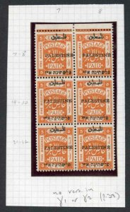 Palestine SG29 5m Orange Perf 14 1st overprint M/M Block of SIX