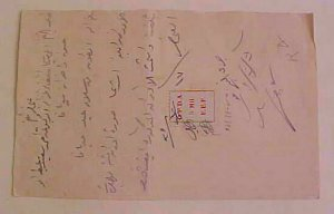 PALESTINE  (1920) OPDA 5m ON THIN CARD