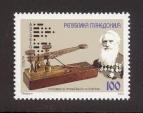 Macedonia Sc# 592 MNH 175th Anniv. Invention of Telegraph