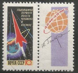 RUSSIA  2578  HINGED, 1ST ANNIV. OF YURI A. GAGARIN'S FLIGHT INTO SPACE