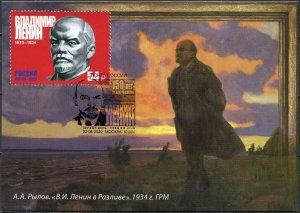 Russia. 2020. 150th anniversary of V.I. Lenin. Moscow (Mint) Maximum Card