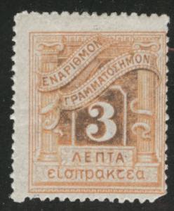 GREECE Scott J51  MH* 1902 postage duel stamp